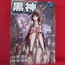 Black God #3 Kurokami Manga Japanese / IM Dal-Young, PARK Sung-Woo