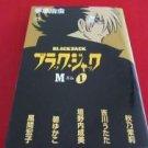 Black Jack M #1 Anthology Manga Japanese