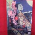 BLOOD SUCKER legend of zipangu #1 Manga Japanese / OKUSE Saki, SHIMIZU Aki