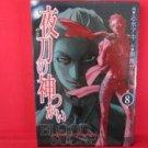 BLOOD SUCKER legend of zipangu #8 Manga Japanese / OKUSE Saki, SHIMIZU Aki