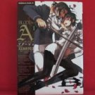 Blood+ A Adagio #1 Manga Japanese / SUEKANE Kumiko