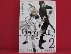 Bloody Cross #2 Manga Japanese / YONEYAMA Shiwo