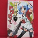 Bludgeonin?g Angel Dokuro-Cha?n #1 Manga Japanese / OKAYU Masaki, OUSE Mitsuna