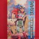 Blue Gale Manga Japanese / ITO Akihiro