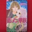 B-Men Kazoku #2 Manga Japanese / Kayono