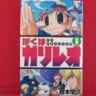 Boku wa Galileo #1 Manga Japanese / KASHIMOTO Manavu