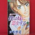 Boku wa Imouto ni Koi wo Suru #1 Manga Japanese / AOKI Kotomi