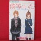 Bokura ga Ita Manga Japanese / OBATA Yuuki