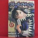 Boogiepop Dual - Loser's Circus #1 Manga Japanese / KADONO Kouhei, TAKANO Masayuki