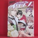 Book Store Ike Men Manga Japanese / KISSHOU Rira