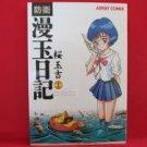 Bouei Mantama Nikki #1 Manga Japanese / SAKURA Tamakichi