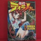 Boukun Tyrano-san Manga Japanese / MANABE Jouji, MIYONE Shii