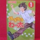 Bow Wow Wata #1 Manga Japanese / UMEKAWA Kazumi
