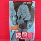 Bremen #3 Manga Japanese / UMEZAWA Haruto