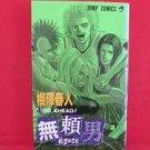 Bremen #4 Manga Japanese / UMEZAWA Haruto
