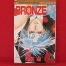 Bronze #11 Manga Japanese / OZAKI Minami