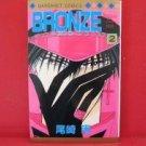Bronze #2 Manga Japanese / OZAKI Minami