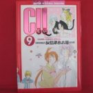 C!! #9 Manga Japanese / SHIRISHIMAZU Motaro