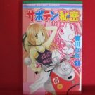 Cactus's Secret #1 Manga Japanese / HARUTA Nana