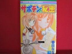 Cactus's Secret #3 Manga Japanese / HARUTA Nana
