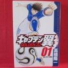 Captain Tsubasa Golden-23 #1 Manga Japanese / TAKAHASHI Yoichi