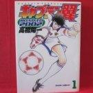 Captain Tsubasa Road to 2002 #1 Manga Japanese / TAKAHASHI Yoichi