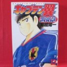 Captain Tsubasa Road to 2002 #13 Manga Japanese / TAKAHASHI Yoichi