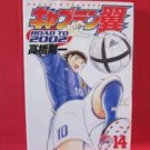 Captain Tsubasa Road to 2002 #14 Manga Japanese / TAKAHASHI Yoichi