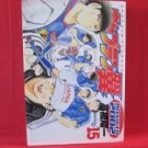 Captain Tsubasa Road to 2002 #15 Manga Japanese / TAKAHASHI Yoichi