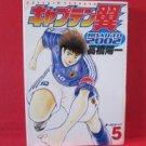 Captain Tsubasa Road to 2002 #5 Manga Japanese / TAKAHASHI Yoichi