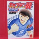 Captain Tsubasa Road to 2002 #6 Manga Japanese / TAKAHASHI Yoichi