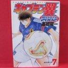 Captain Tsubasa Road to 2002 #7 Manga Japanese / TAKAHASHI Yoichi