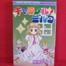 Caramel Milk Manga Japanese / YUZUHARA Itsuku