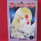Carbuncle #1 Manga Japanese / JUDAL