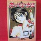 Carbuncle #2 Manga Japanese / JUDAL