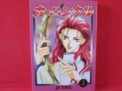 Carbuncle #5 Manga Japanese / JUDAL