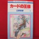 Card no Ousama #1 Manga Japanese / TATENO Makoto