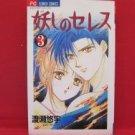 Ceres Celestial Legend #3 Manga Japanese / WATASE Yuu