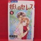 Ceres Celestial Legend #8 Manga Japanese / WATASE Yuu