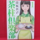 Chabashira Club #1 Manga Japanese / AOKI Sachiko