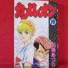 Chameleon #19 Manga Japanese / KASE Atsushi