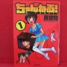 Channel! #1 Manga Japanese / Shinkuukan