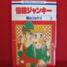 Charming Junkie #3 Manga Japanese / FUKUYAMA Ryoko