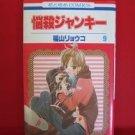 Charming Junkie #9 Manga Japanese / FUKUYAMA Ryoko