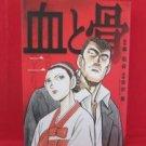 Chi to Hone #2 Manga Japanese / SOGIRU Yan, FURUSAWA Yuu
