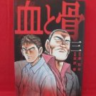 Chi to Hone #3 Manga Japanese / SOGIRU Yan, FURUSAWA Yuu