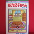 Chibi Maruko-chan #7 Manga Japanese / SAKURA Momoko