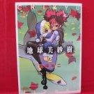 Chikyu Misaki #2 Manga Japanese / IWAHARA Yuji
