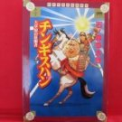 Chinggis Khan Manga Japanese / ISHINOMORI Shotaro