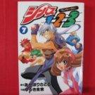 Chivas 1-2-3 #7 Manga Japanese / AKAHORI Satoru, YUUKI Miku
